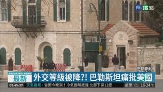 美關閉巴勒斯坦領事館 併入駐以使館