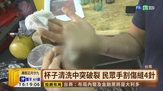 【台語新聞】速食店加購杯突破裂 害民眾手縫4針