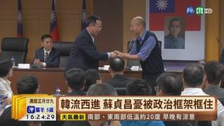 【台語新聞】韓國瑜月底訪中國 蘇貞昌呼籲要謹慎