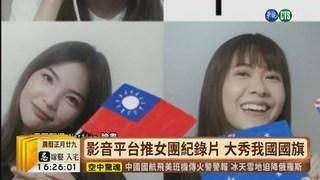 【台語新聞】影音串流平台推紀錄片 秀我國國旗