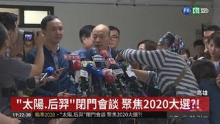 """""""太陽.后羿""""閉門會談 聚焦2020大選?!"""