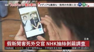外交官蘇啟誠之死 NHK專題報導