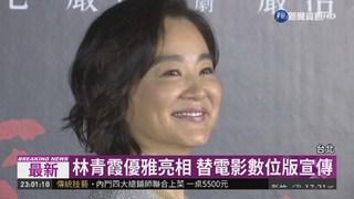 """""""滾滾紅塵""""修復版首映 林青霞亮相"""