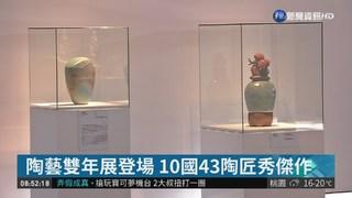 國際陶藝雙年展 10國43陶匠秀傑作