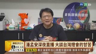 【台語新聞】潘孟安直播燈會甘苦談 萬人同時觀看