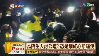 【台語新聞】虐童引發眾怒 動私刑害隱私曝光