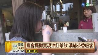 【台語新聞】魚池鄉農會擺茶攤 紅茶搖搖杯賣翻了