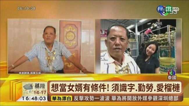 【台語新聞】泰國榴槤大王徵女婿 送房送車送現金! | 華視新聞
