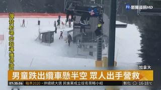 男童跌出纜車懸半空 眾人出手營救