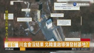 川金會破局 傳北韓重建導彈發射設施
