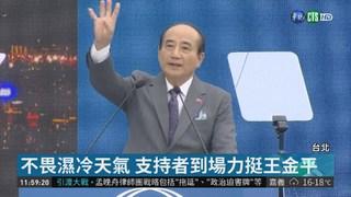因緣到了! 王金平宣布參選2020總統