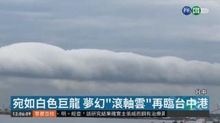"""夢幻奇景! 壯觀""""滾軸雲""""再臨台中港"""