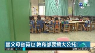 教育部擴大公托 目標:國小校校有附幼