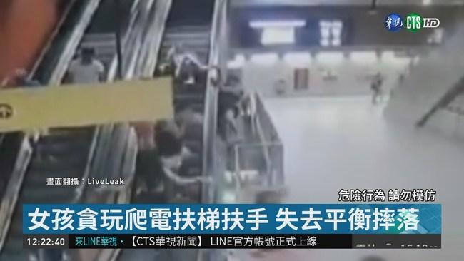 女貪玩爬電扶梯扶手 翻摔下方樓梯 | 華視新聞