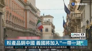 """義大利將加入""""一帶一路"""" 美強烈反對"""
