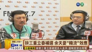 【台語新聞】立委補選若輸 余天.卓榮泰喊退政壇