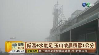 【台語新聞】強烈大陸冷氣團報到 北台灣轉濕冷