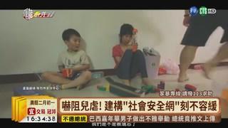【台語新聞】嚇阻兒虐不能等! 2017年暴增近6萬件