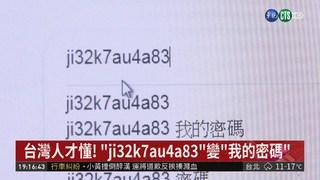 """神秘""""ji32k7au4a83""""密碼! 台灣人才懂"""