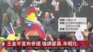 宣布參選2020總統 王金平:給我四年