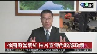 """徐國勇百秒說政績 套用""""還願""""哏"""