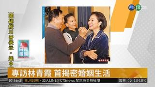 專訪林青霞 首揭密婚姻生活