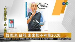 韓國瑜:目前.未來都不考量2020