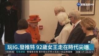 英女王開始玩IG 首次發表個人貼文