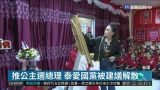 """違憲推公主參選 """"泰愛國黨""""將被解散"""