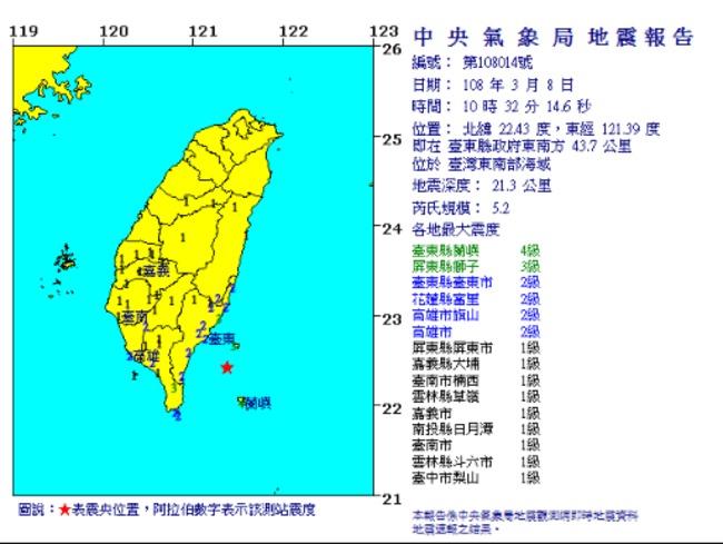 快訊/10:32台東5.2地震 蘭嶼震度4級 | 華視新聞