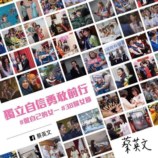 婦女節感性喊話 蔡英文盼不再被叫「女總統」 | 華視新聞