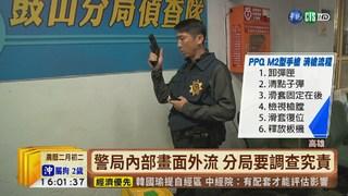 【台語新聞】砰! 槍械室內誤擊 員警嚇傻呆立