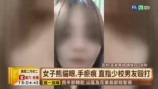 【台語新聞】少校遭爆愛賭 輸錢打女友.小孩出氣