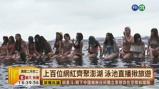 【台語新聞】百位網紅齊聚澎湖 穿泳裝宣傳美景