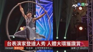 台表演家登達人秀 人體大環獲讚賞
