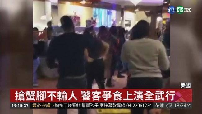 搶蟹腳不輸人 饕客爭食上演全武行 | 華視新聞