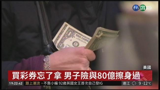 彩券失而復得 美失業男中80億頭獎 | 華視新聞
