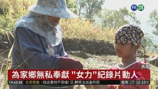 """為偏鄉無私奉獻 """"女力""""紀錄片動人"""