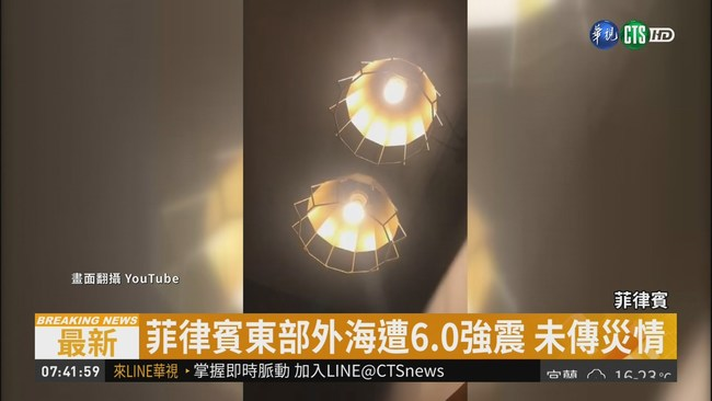 菲律賓東部外海遭6.0強震 未傳災情 | 華視新聞