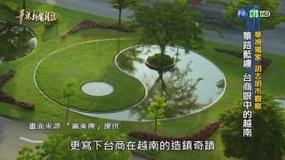 華視獨家胡志明市觀察 篳路藍縷 台商眼中的越南