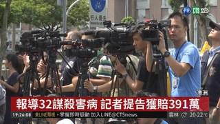 報導32謀殺 記者罹創傷後壓力症候群