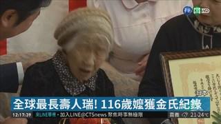 全球最長壽 日116歲嬤還是黑白棋高手