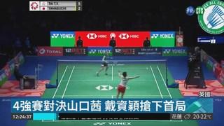 全英羽球賽擊敗山口茜 戴資穎晉決賽!