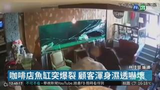 蒙特內哥羅咖啡店驚魂 大魚缸爆裂
