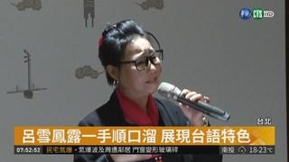 傳統藝術季登場 新歌劇秀台語特色