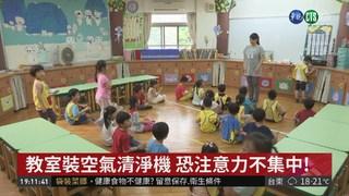教室裝空氣清淨機 恐注意力不集中!