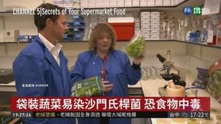 超市袋裝蔬菜藏危機 恐染沙門氏桿菌