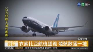 衣索比亞航班墜毀 157人全數罹難
