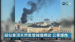 瑞典斯德哥爾摩 公車爆炸駕駛傷
