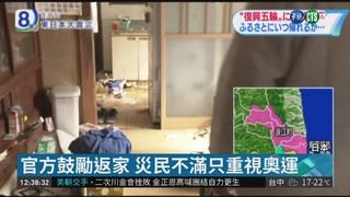日311地震8週年 官方籲災民返家園